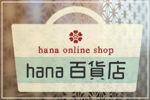 オンラインショップ「hana百貨店」