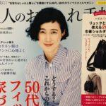 「大人のおしゃれ手帖」(宝島社)に掲載されました